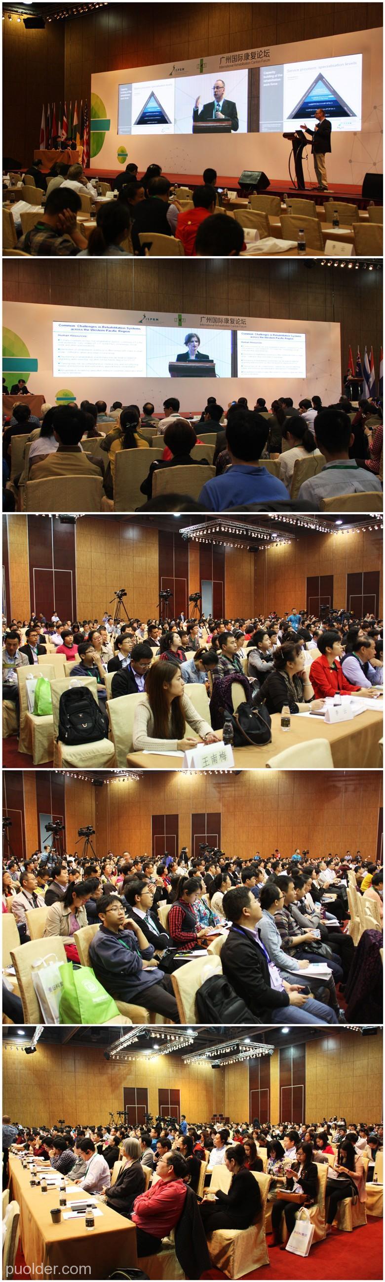 2015广州国际康复论坛