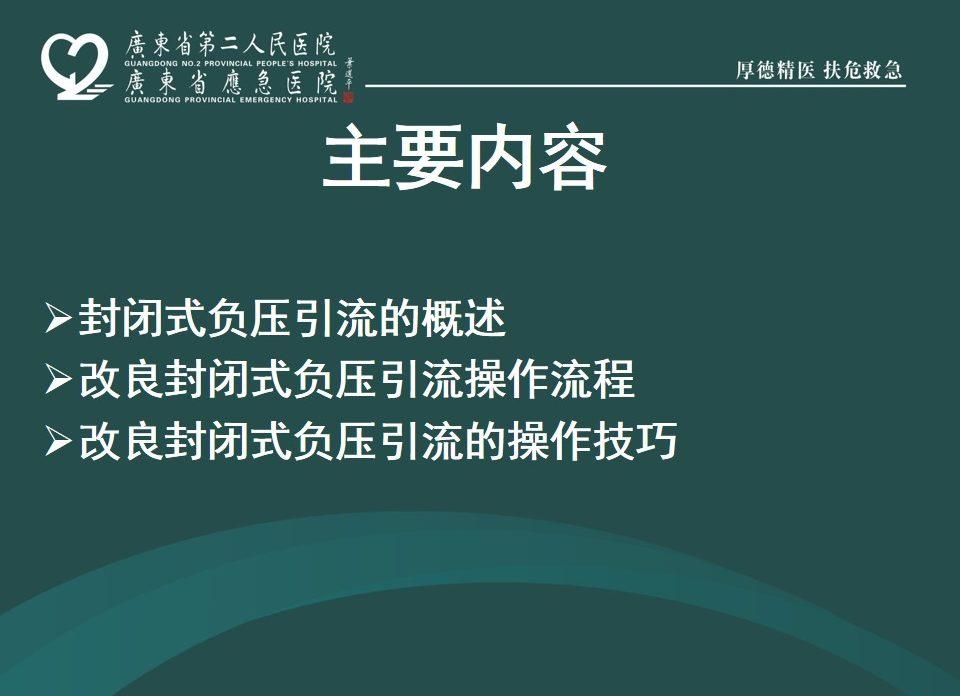 改良封闭式负压引流的临床操作技巧-廖武萍