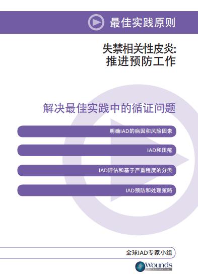 2015失禁性皮炎指南