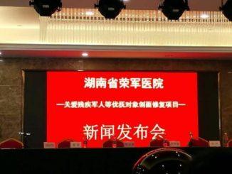 湖南荣军医院创面修复科