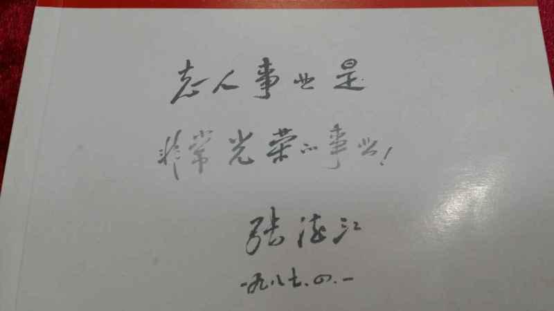 广州市老人院建院50周年