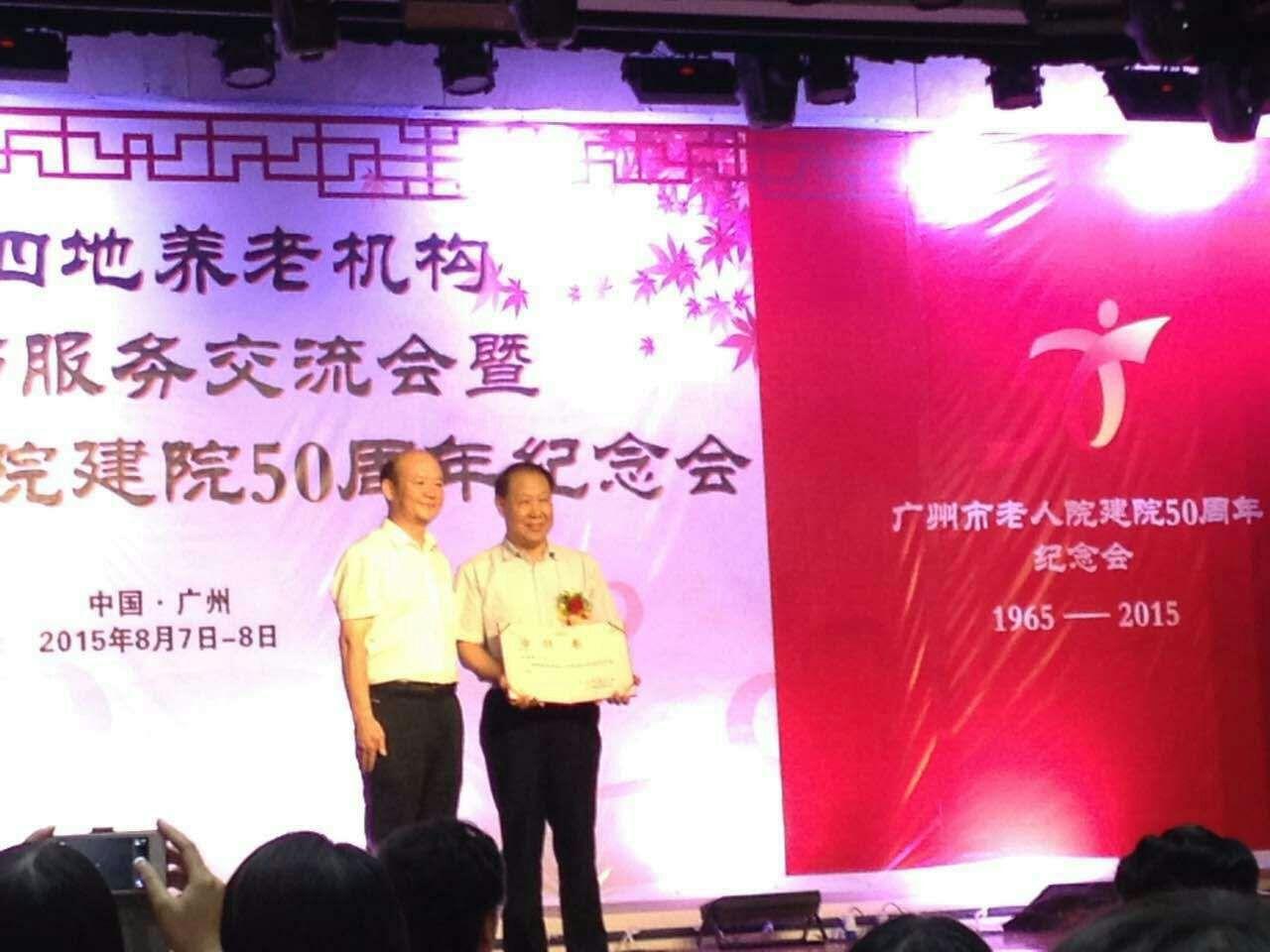 广州市老人院与港澳台养老机构交流应对老龄化