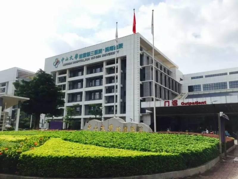 中山大学附属第三医院岭南医院
