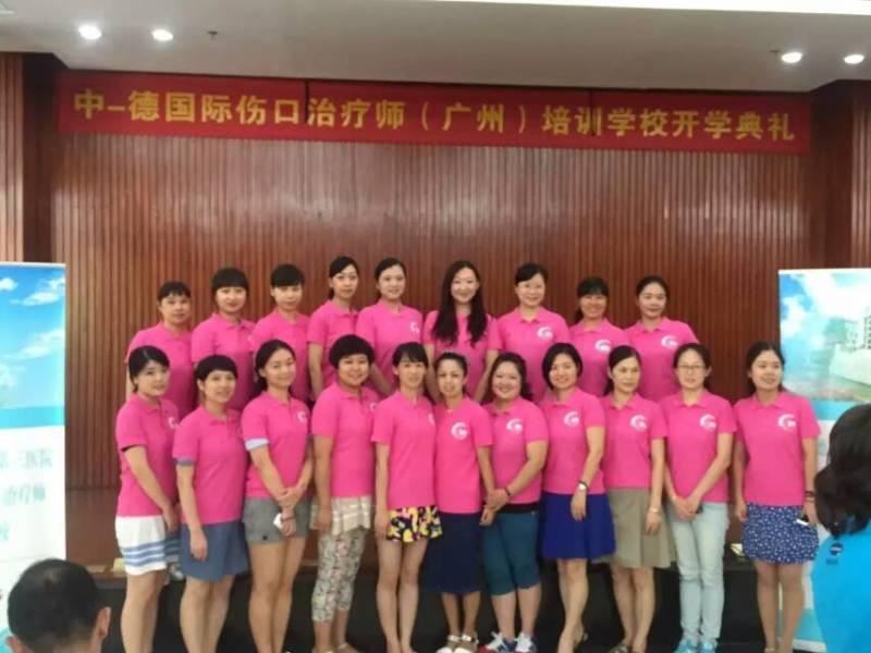 华南中德国际伤口治疗师第一期学员