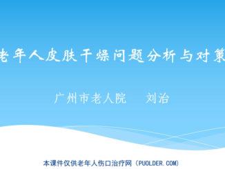 老年人皮肤干燥问题分析与对策 (刘治)