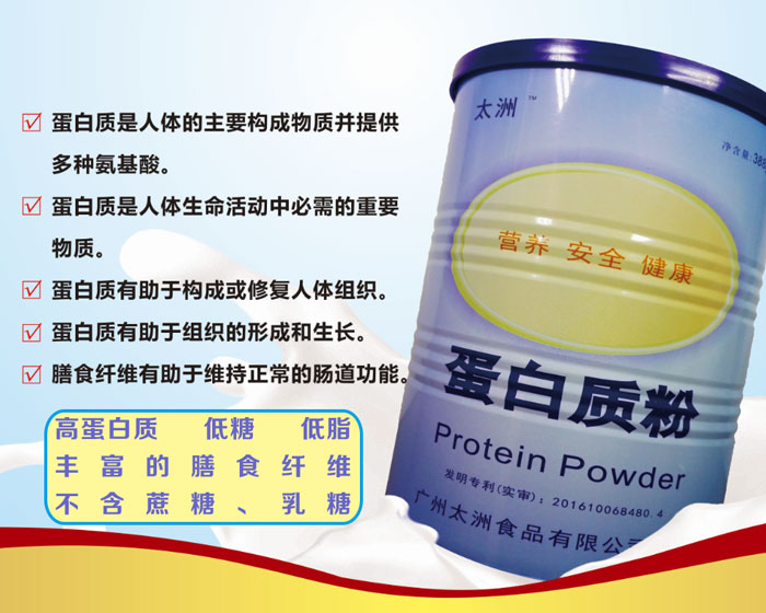 太洲蛋白质粉