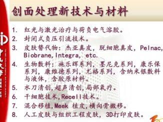 烧伤救治与创面处理进展2018-中山大学附属第一医院烧伤科刘旭盛