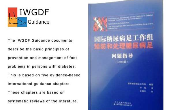 国际糖尿病足工作组预防和处理糖尿病足问题指导(2015)