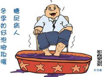 糖尿病人冬季如何泡脚取暖